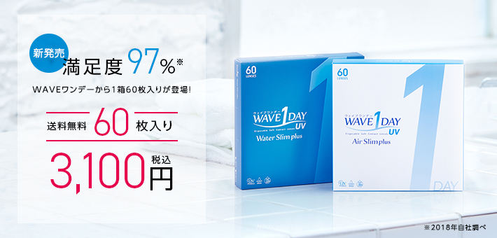 WAVE60枚入り新発売